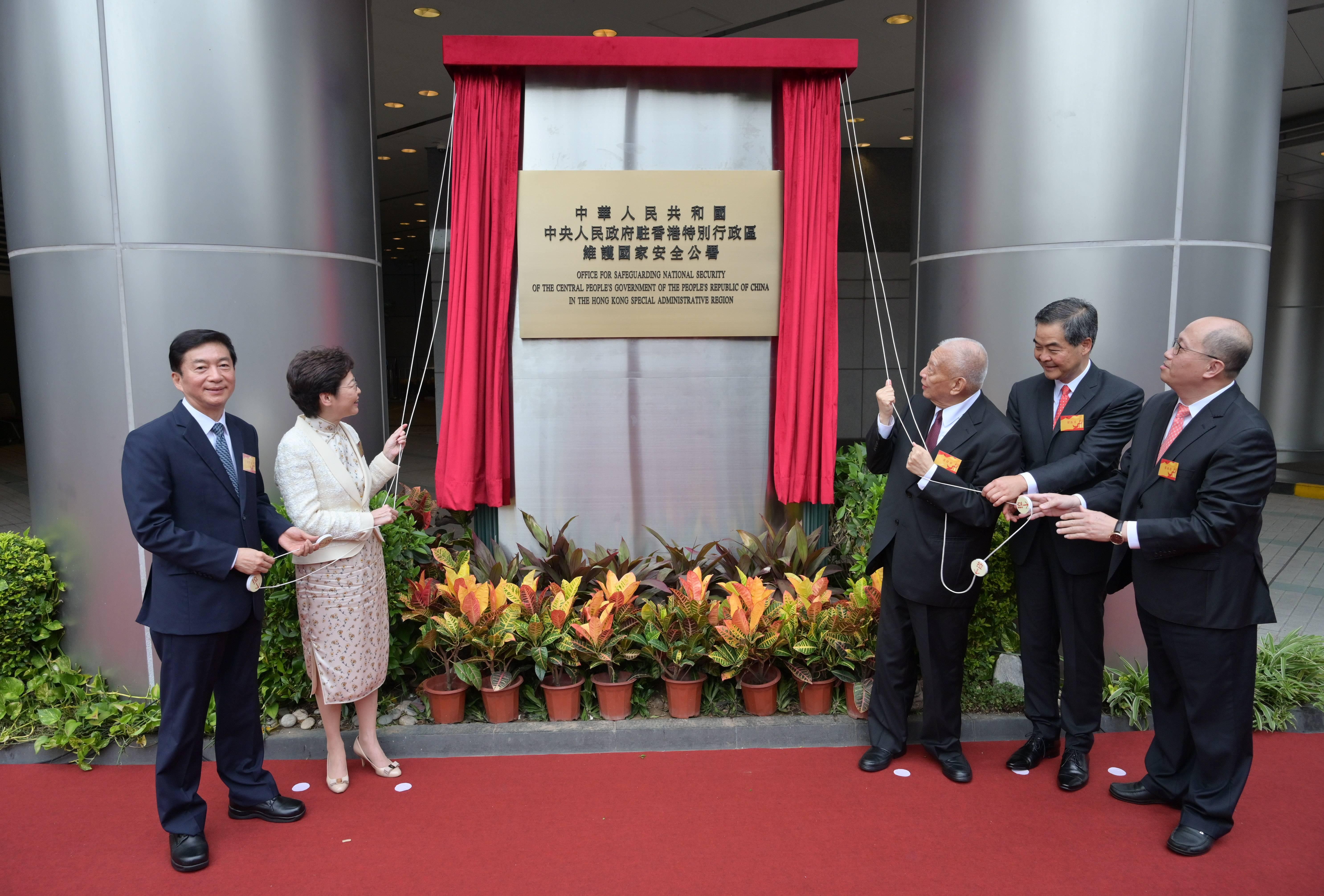 inauguração agência segurança nacional hong kong