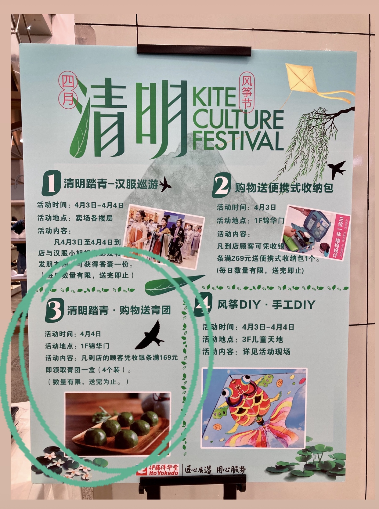 Na primavera, o comércio, as mídias nos lembram do imprescindível a ser levado aos festivais e aos passeios de finais de semana, e claro, Qingtuan não pode faltar