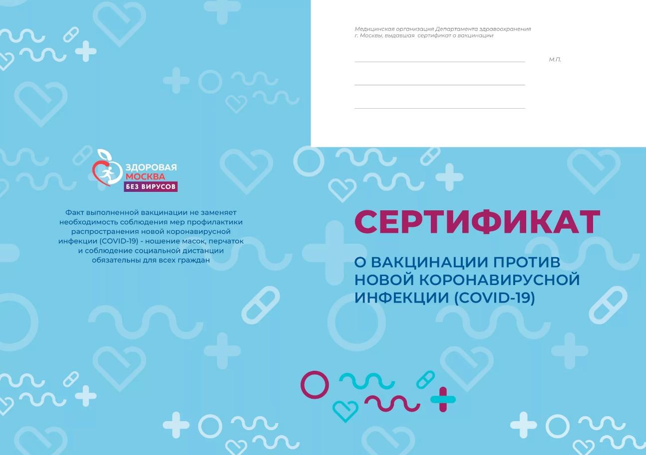 Certificado oficial de vacinação emitido pela prefeitura de Moscou