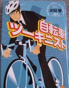 Japão poderá ter ministério para cuidar da ciclomobilidade.